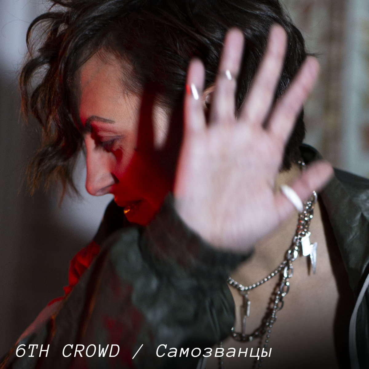 6TH CROWD (cover)